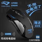滑鼠 無線滑鼠充電式商務辦公台式筆記本靜音無聲usb可充電 古梵希