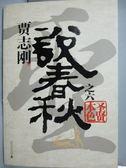 【書寶二手書T1/一般小說_YJX】說春秋之六 聖賢本色_賈志剛_簡體書