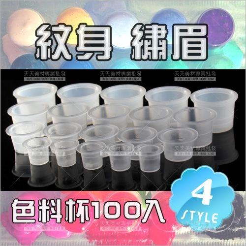 紋繡身眉顏料色料杯-100入(4種大小任選)[53390] 無內棉空盒 身體彩繪/紋繡眉