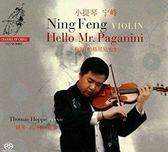 【停看聽音響唱片】【SACD】寧峰:你好,帕格尼尼先生