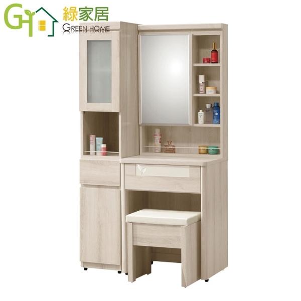 【綠家居】史瓦濟 現代3尺開合式鏡台/化妝台組合(鏡台+側邊櫃+含化妝椅)