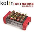 【歌林】雙層燒烤器KHL-MNR313 ...
