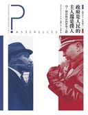 (二手書)法國高中生哲學讀本(1):政府是人民的主人還是僕人?──探討政治的哲學之..