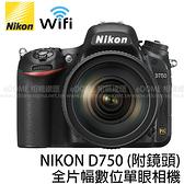 贈禮券~NIKON D750 附 24-70mm F2.8 E ED VR (24期0利率 免運 公司貨) WIFI 全片幅 單鏡組 數位單眼相機