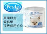 ☆寵愛家☆美國貝克 PetAg KMR 愛貓樂頂級貓用奶粉170g