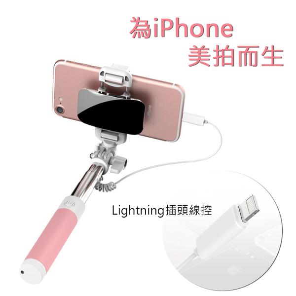 Lightning 迷你線控鏡子自拍棒 帶線 自拍神器/自拍桿 for iPhone 8/8Plus/XS/XS Max/XR 專用 支援最新版本