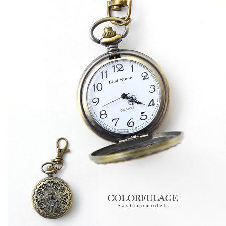 復刻版70年代石英機芯懷錶 鏤空精緻雕刻 附贈復古銅長鍊子 柒彩年代【NE1176】單支