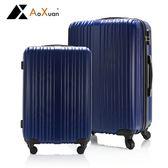 行李箱 旅行箱 24+28吋兩件組 ABS硬殼耐壓抗撞 AoXuan 極簡風尚系列