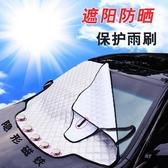 遮陽布 遮陽擋前擋玻璃遮陽板汽車太陽擋防霜布防曬隔熱遮陽簾遮陽罩加厚 【免運】