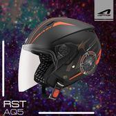 ASTONE安全帽,RST205,AQ5/消光黑橘