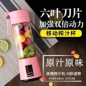 充電式便攜榨汁杯電動迷你學生炸果汁杯榨汁機家用料理多功能小型 麗人印象 免運