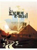 二手書博民逛書店《尼羅河e-mail》 R2Y ISBN:9867600940│