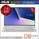 加碼贈★ASUS UX333FA-0122S8565U 13.3吋 i7-8565U FHD 冰柱銀筆電-送Office 365個人一年版(六期零利率)