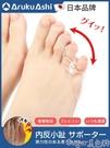 分趾器 日本小腳趾內翻分趾器小拇指外翻矯正保護套男女士重疊趾可以穿鞋 【618 大促】