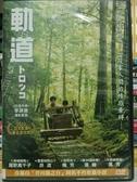 挖寶二手片-Y111-095-正版DVD-日片【軌道】-尾野真千子 洪流 梅芳(直購價)海報是影印