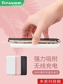 充電盤 快充無線充電寶10000毫安大容量超薄吸盤式移動電源適用華為蘋果小米通用迷你小巧 米家