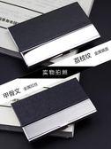 名片夾名片夾男式商務高檔創意金屬簡約女式名片盒展會禮品免 時尚新品