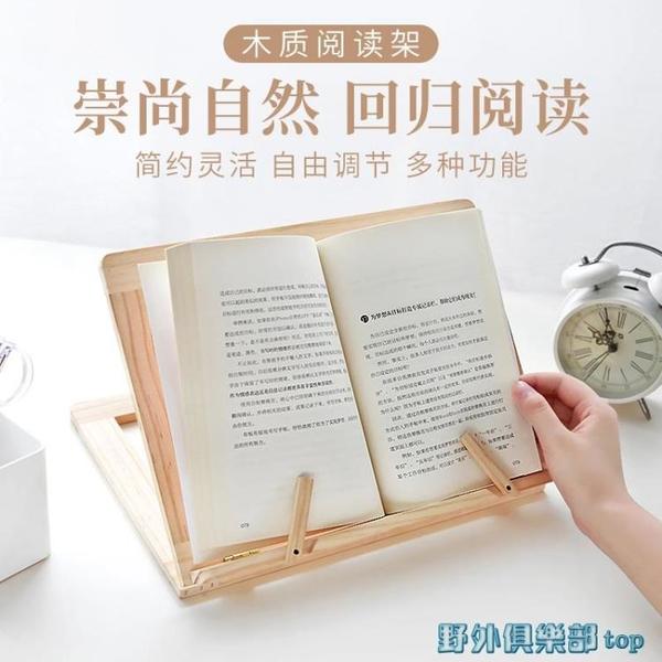 閱讀架 云木雜貨創意木質閱讀架便攜桌面讀書架學習平板支架考研書立擺件 快速出貨