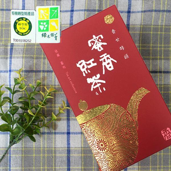 (有機轉型期+綠保標章)三峽蜜香紅茶