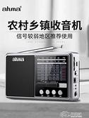 收音機老人復古老式懷舊全波段新款便攜式大型半導體廣播充電式 好樂匯