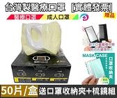 【2004267】鼻恩恩BNN 3D立體 (素面黃色) 幼幼醫療口罩 (50入/盒)送口罩收納夾+梳鏡組各一