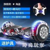 兩輪電動扭扭車成人智能思維漂移代步車兒童雙輪平衡車 st3430『美好時光』