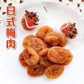 日式梅肉110g 梅干 孕婦開胃梅子 獨立包裝[TW66011]千御國際