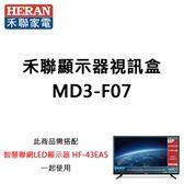 禾聯顯示器視訊盒MD3-F07-此商品不可單獨販售