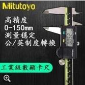 現貨 日本Mitutoyo三豐數顯卡尺0-150高精度電子數顯游標卡尺