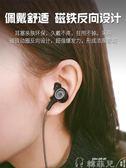 藍牙耳機 六動圈耳機入耳式 重低音炮 手機電腦音樂有線耳塞式帶麥線控 韓菲兒