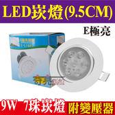 【奇亮科技】附發票  9W 7珠 LED崁燈 崁孔9.5公分9.5cm 黃光3000K 全電壓附變壓器
