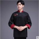 酒店廚師工作服定制飯店餐廳男中國風長短袖火鍋店廚師服套裝【創意新品】