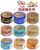 PRO毛孩王【12入裝】CIAO特齡罐系列 高齡貓貓罐75g