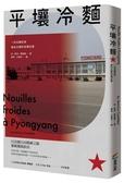 平壤冷麵(改版):一位法國記者暗訪北韓的見聞紀實