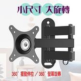 【EW-S28】(17-32吋) 螢幕掛架 旋轉手臂式掛架 螢幕垂直旋轉架