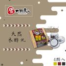 木酢達人[天然木酢丸,4顆]