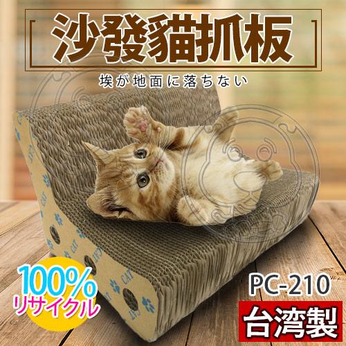 【🐱🐶培菓寵物48H出貨🐰🐹】ABWEE》台灣製造PC-210沙發貓抓板-40*28*22.7cm