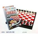 《享亮商城》LT-319 磁石西洋棋   雷鳥