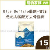 寵物家族-Blue Buffalo藍饌-寶護系列成犬挑嘴配方去骨雞肉15磅