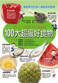 男人一生中不可錯過的100大超級好食物