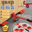滑輪重物移動器 4個輪1個翹板 搬運滾輪萬向輪滑車輪子腳輪管軸活動輪【ZB0108】《約翰家庭百貨