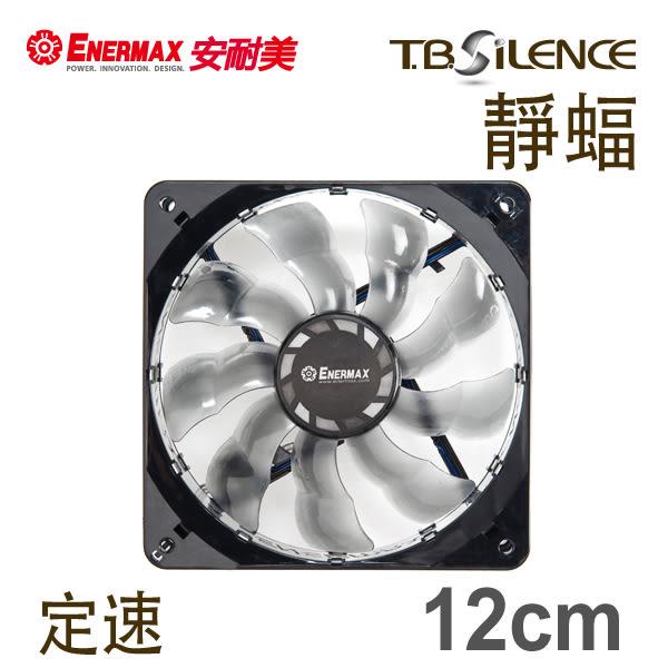 保銳 ENERMAX 12公分 電腦風扇 靜蝠 UCTB12