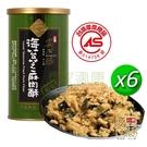 【台糖安心豚】海苔芝麻肉酥 x6罐(200g/罐) ~海苔芝麻肉鬆~山珍海味的完美搭配