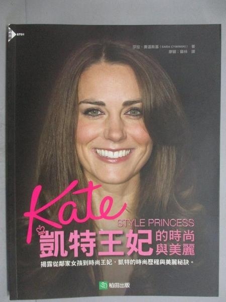 【書寶二手書T4/美容_JDA】凱特王妃的時尚與美麗_莎拉.賽溫斯基