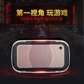 VR3D眼鏡虛擬現實頭戴式游戲頭盔rv眼睛手機電影視頻ar蘋果一體機【萬聖節】