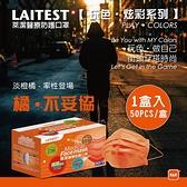 萊潔 醫療防護口罩(成人)淡橙橘-50入盒裝