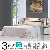 秋田 日式收納房間組(床頭箱+床墊+六分床底)-雙大6尺