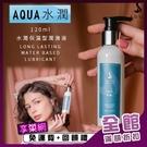 潤滑液 按摩油 情趣用品 台灣製造 ADVA.AQUA 水潤保濕型潤滑液 120ml
