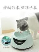 紓困振興  貓咪飲水機寵物飲水器電動自動循環過濾水貓喝水貓用飲水器喂水器 居樂坊生活