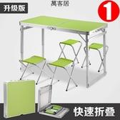 戶外折疊桌子家用簡易折疊餐桌椅多功能鋁合金桌子 萬客居